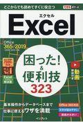 Excel困った!&便利技323の本