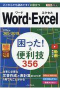 Word&Excel困った!&便利技356の本