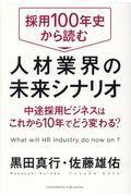 採用100年史から読む人材業界の未来シナリオの本