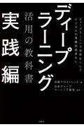 ディープラーニング活用の教科書 実践編の本