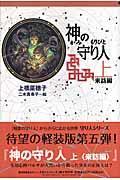 神の守り人 上(来訪編)の本