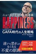 ニューヨーク大学人気講義HAPPINESSの本