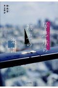 房思□の初恋の楽園の本