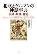 北欧とゲルマンの神話事典の本