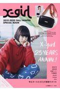 Xーgirl 2019ー2020 FALL/WINTER SPECIAL BOOKの本