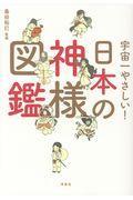 日本の神様図鑑の本