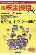 知って得する株主優待 2020年版の本