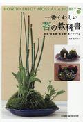 一番くわしい苔の教科書の本