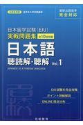 日本留学試験(EJU)実戦問題集 日本語聴読解・聴解 Vol.1の本