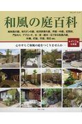 和風の庭百科の本