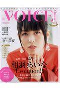 VOICE Channel VOL.9の本