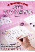 きれいな文字がすぐ書ける!速習!!美文字練習帳の本