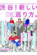渋谷!新しい巡り方。の本