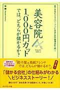 美容院と1,000円カットでは、どちらが儲かるか?の本