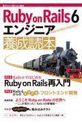 Ruby on Rails 6エンジニア養成読本の本