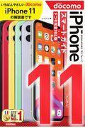 ゼロからはじめるiPhone 11スマートガイドドコモ完全対応版の本