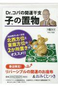 Dr.コパの開運干支子の置物の本