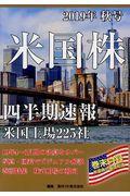 米国株四半期速報 2019年秋号の本