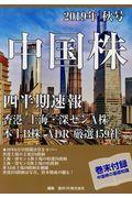 中国株四半期速報 2019年秋号の本