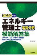 エネルギー管理士電気分野模範解答集 2020年版の本