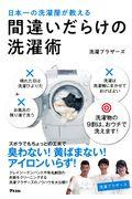 間違いだらけの洗濯術の本