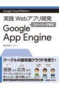 実践Webアプリ開発ストーリーで学ぶGoogle App Engineの本