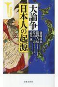 大論争日本人の起源の本