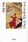 """""""フランスかぶれ""""ニッポンの本"""