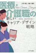 医療・介護職の新しいキャリア・デザイン戦略の本