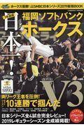 3年連続日本一!福岡ソフトバンクホークスの本
