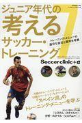 ジュニア年代の考えるサッカー・トレーニング 7の本
