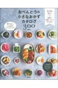 おべんとうの小さなおかずカタログ300の本