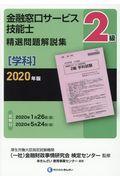 2級金融窓口サービス技能士(学科)精選問題解説集 2020年版の本