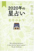 星栞2020年の星占い双子座の本