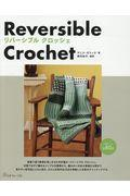Reversible crochetの本