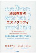 幼児教育のエスノグラフィの本