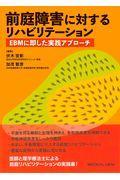 前庭障害に対するリハビリテーションの本