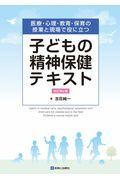 改訂第2版 医療・心理・教育・保育の授業と現場で役に立つ子どもの精神保健テキストの本