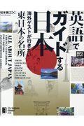 英語でガイドする日本 海外ゲストが行きたい東日本の名所の本