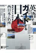 英語でガイドする日本 海外ゲストが行きたい西日本の名所の本