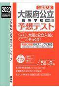 大阪府公立高等学校一般予想テスト 2020年度受験用の本
