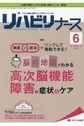リハビリナース Vol.12 No.6(2019 6)の本