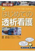 改訂2版 はじめての透析看護の本