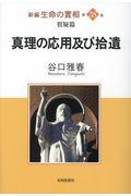 新編生命の實相 第38巻の本