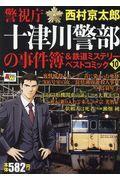 警視庁十津川警部の事件簿&鉄道ミステリーベストコミック 10の本