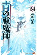 青の祓魔師 24の本