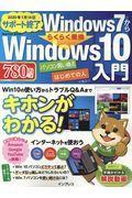 Windows7かららくらく乗換Windows10入門の本