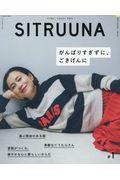 SITRUUNA #1 (2019AutumnーWinter)の本