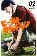ビーストチルドレン 02の本