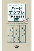 ハードナンプレTHE BEST 53の本